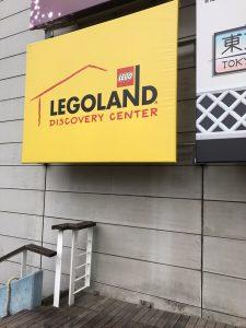 レゴランド看板