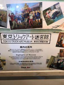 東京トリックアート迷宮館の看板