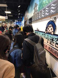 東京トリックアート迷宮館に列んでいる写真