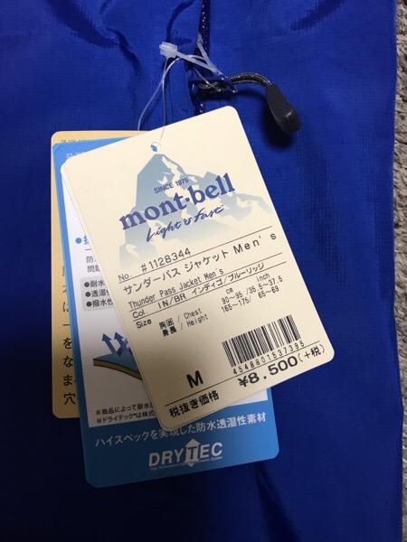 サンダーパスジャケットの値段タグ