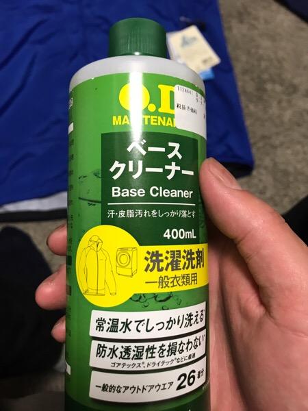 レインウェアを洗う時の洗剤