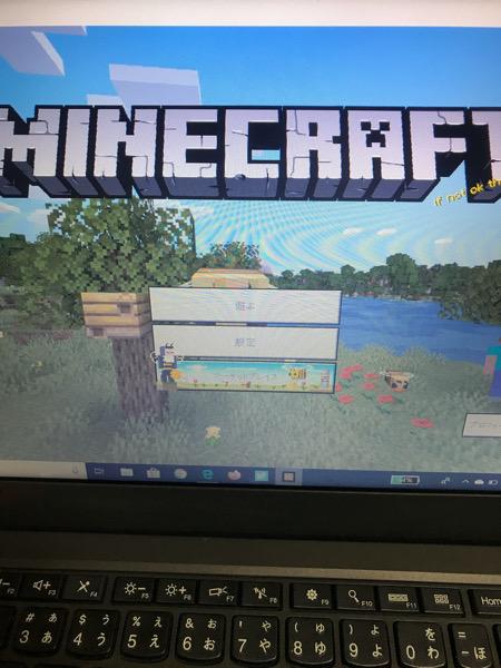 Minecraftの最初の画面