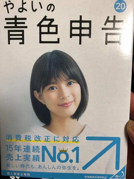 弥生青色申告ダウンロード版