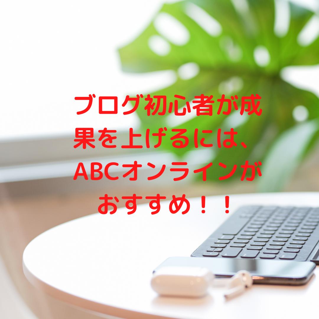 ABCオンラインの紹介記事のアイキャッチ