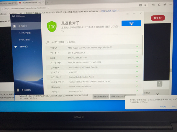 pcmanagerの画面