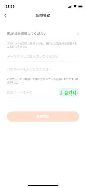Mi fitアプリの設定画面