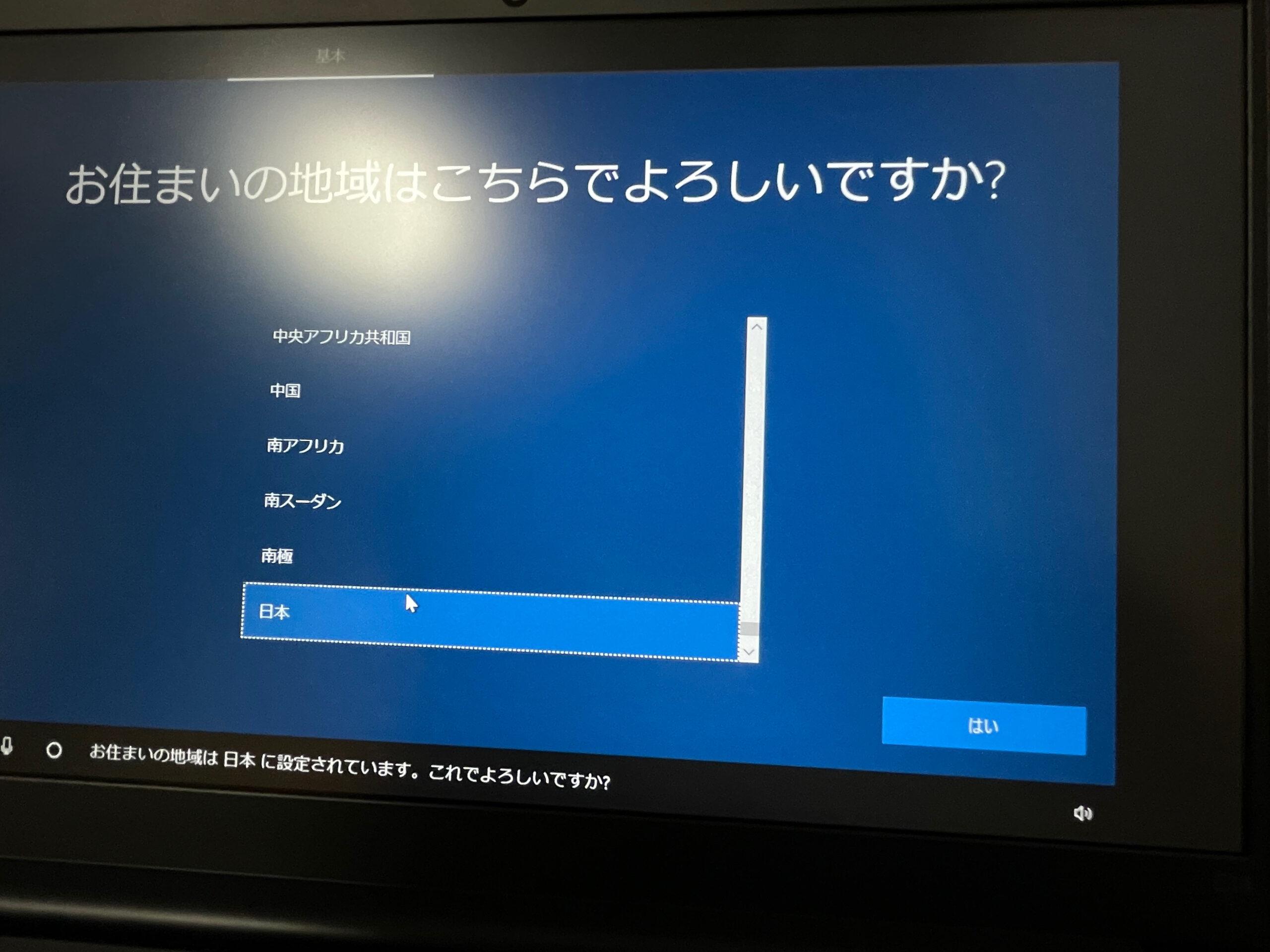 ThinkPadのセットアップ