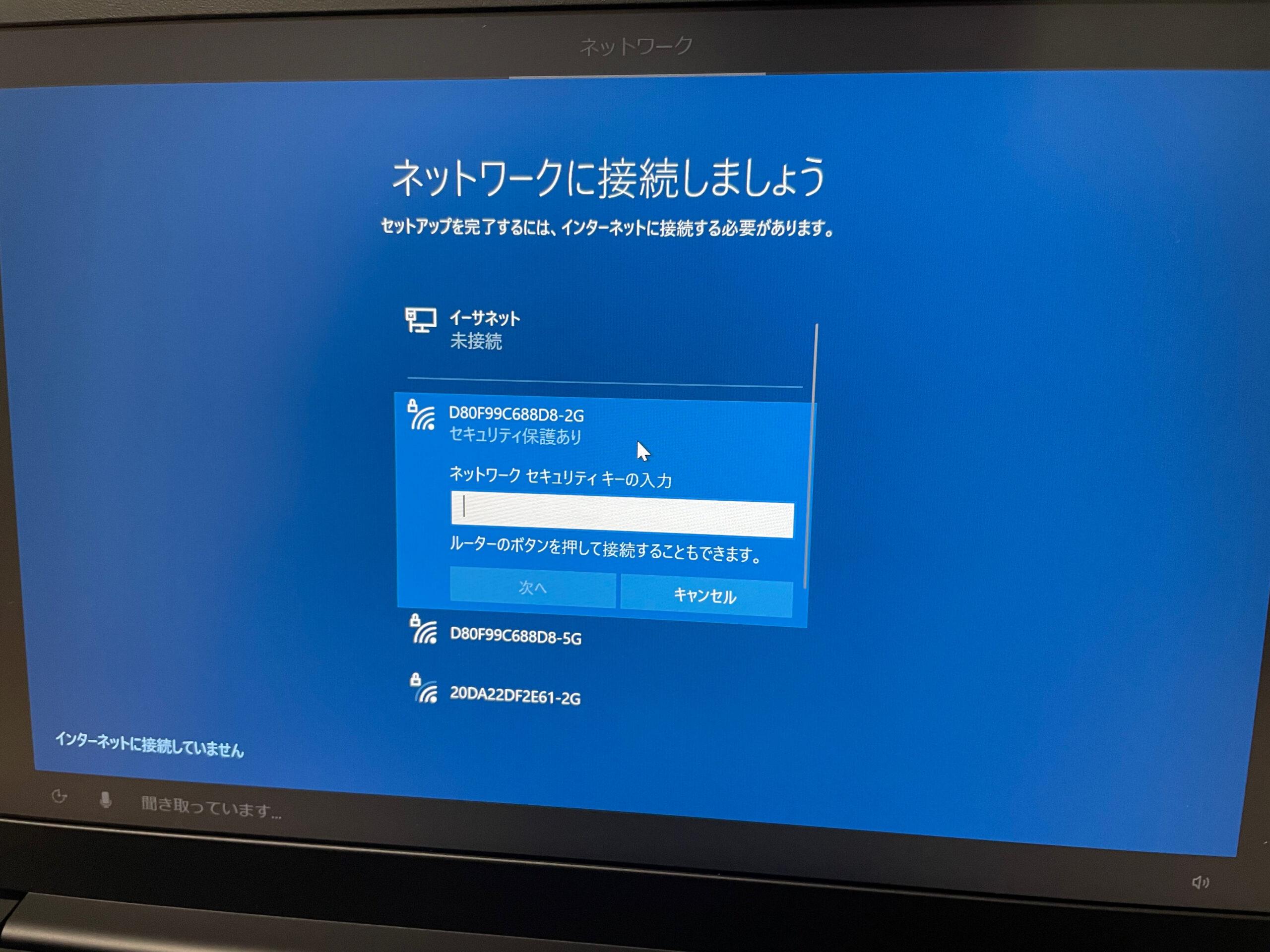 WiFiのセットアップ画面