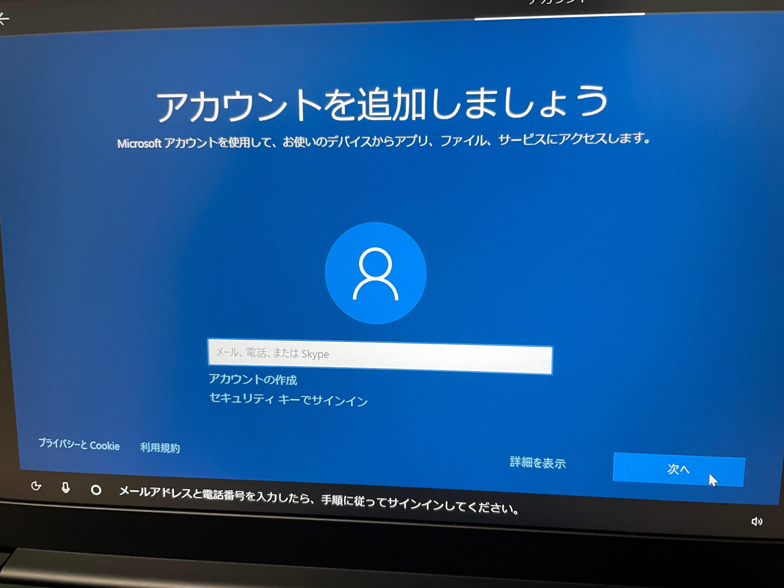 マイクロソフトアカウントの画面