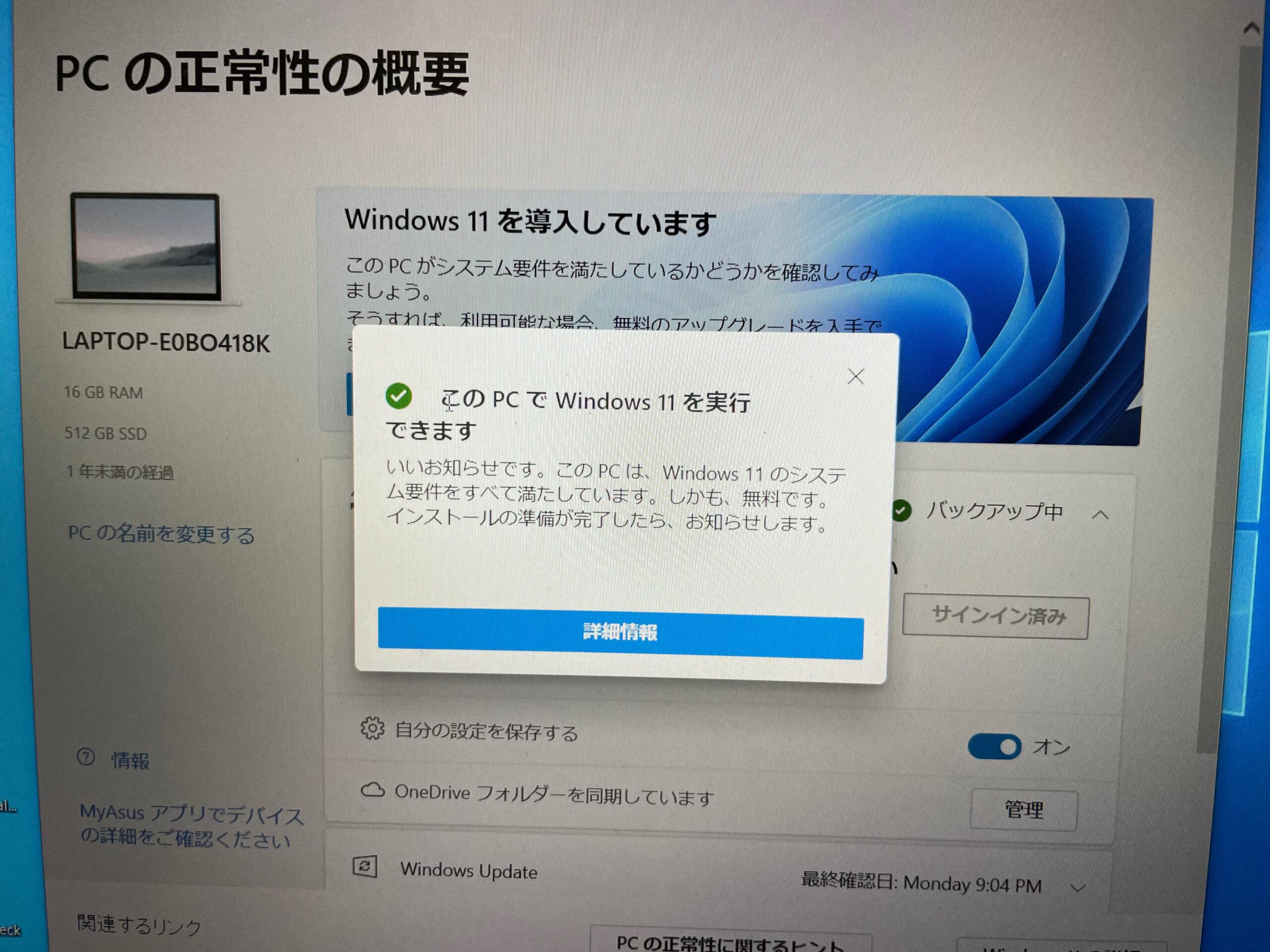 Windows11 が対応しているという写真