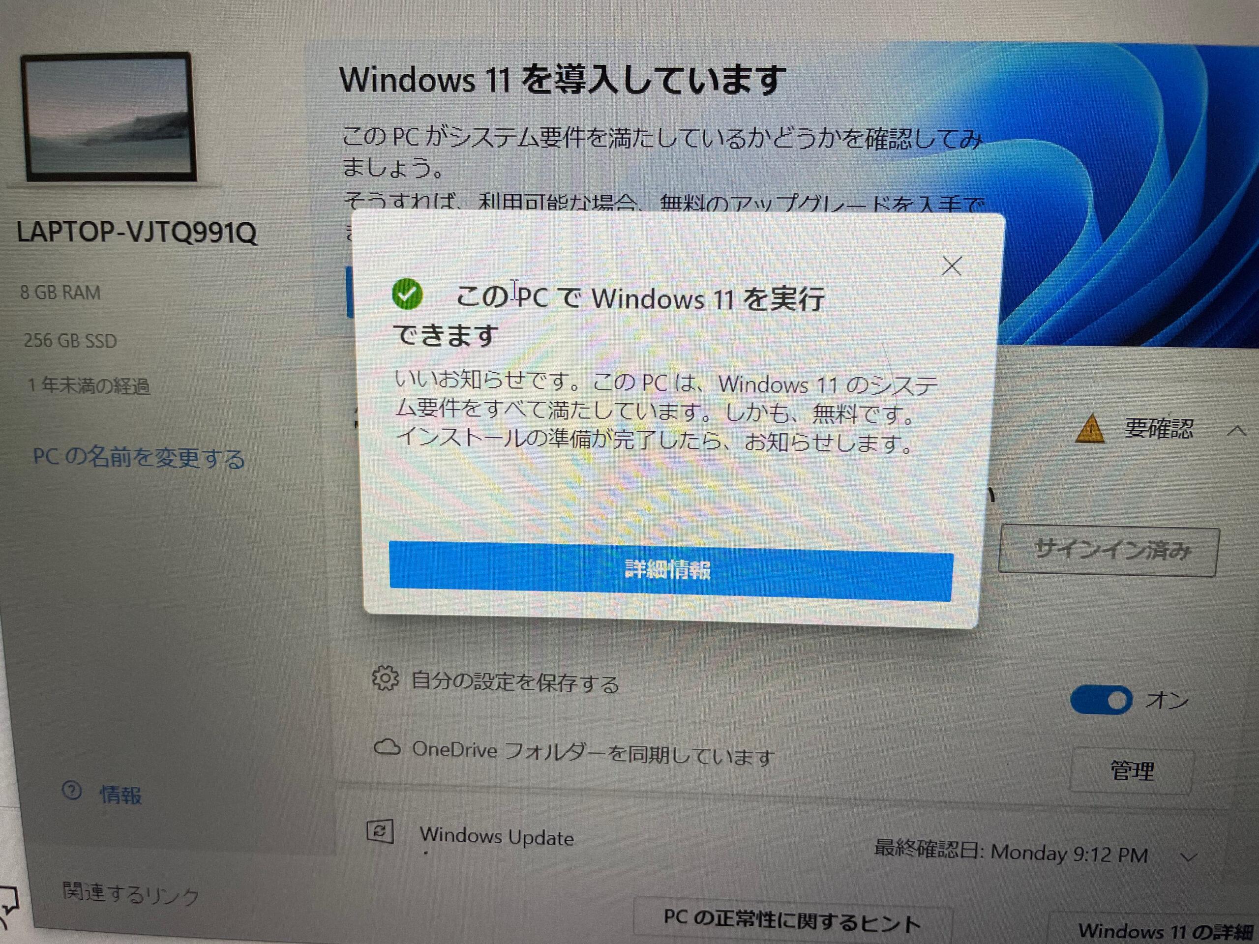 Windows11 が対応している写真