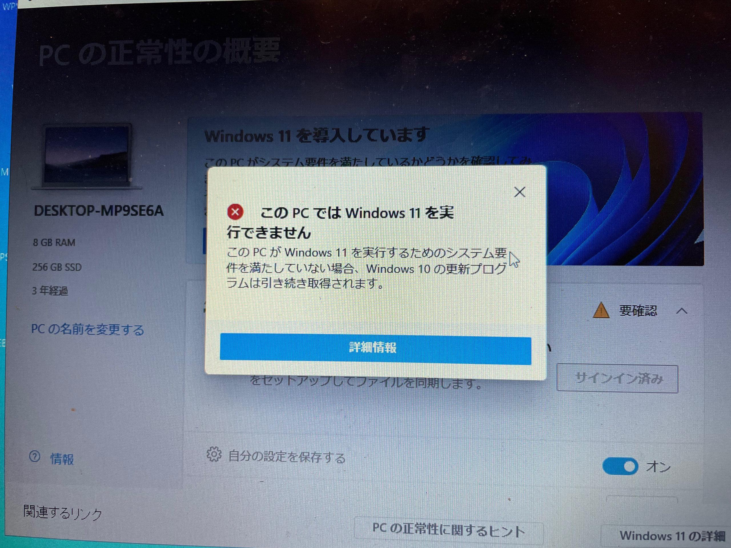 Windows11 にアップデートできない写真