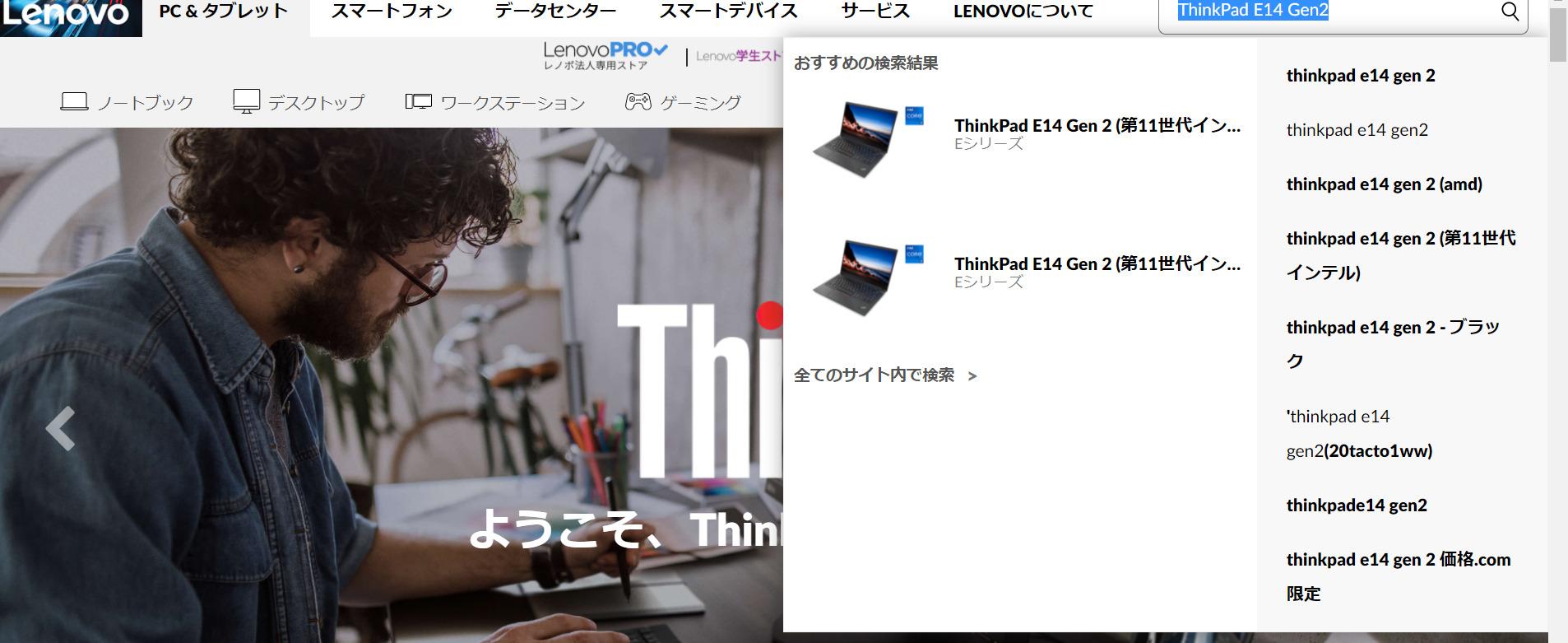 ThinkPadページ