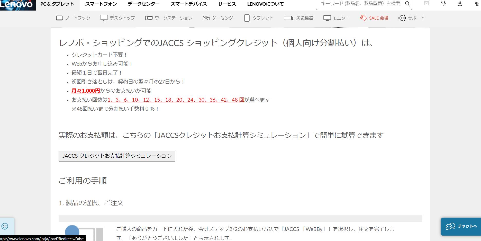 JACCSのローンページの説明