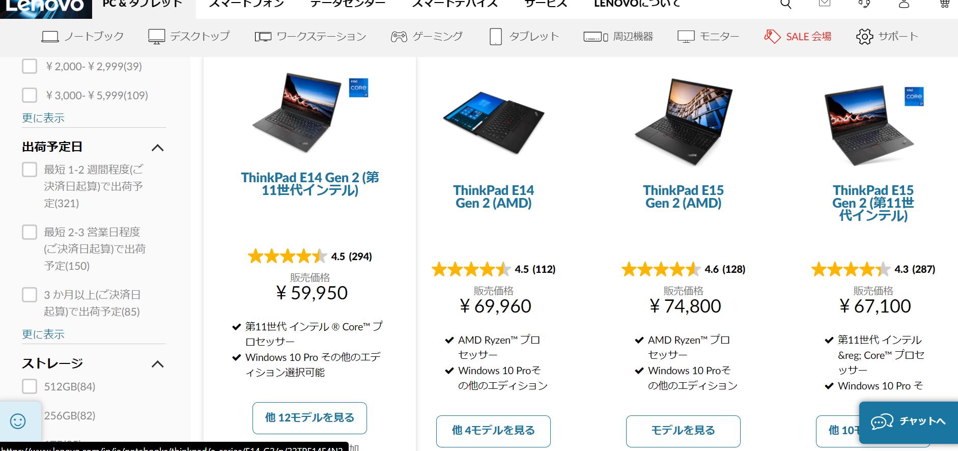 ThinkPad E14 Gen2-ブラックのページ
