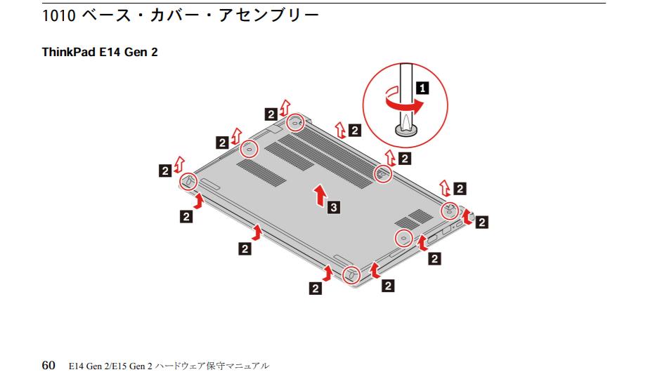 ThinkPad E14 Gen2の保守マニュアルより